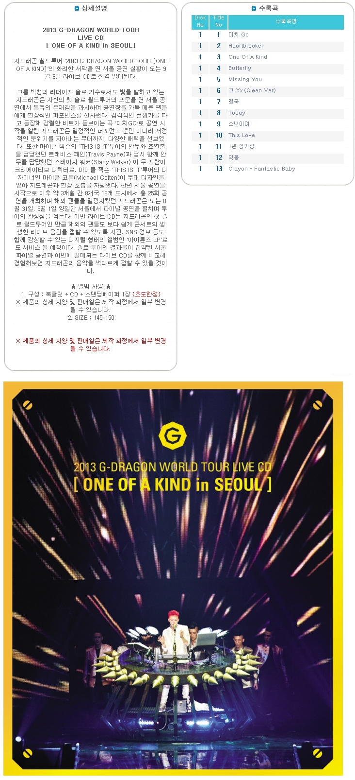 G-Dragon,Big Bang,2013 G-DRAGON WORLD TOUR LIVE CD[ONE OF A KIND in SEOUL]