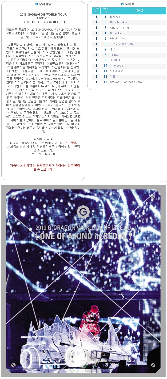 Big Bang,2013 G-DRAGON WORLD TOUR LIVE CD[ONE OF A KIND in SEOUL]